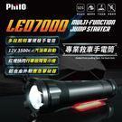 【飛樂】專業救車手電筒 LED7000原廠公司貨 保固1年 國際標準求救燈 應急擊破用(贈USB充電座)
