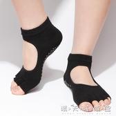 瑜伽襪派普瑜伽襪子硅膠防滑按摩五指襪瑜伽露趾襪健身運動吸汗襪 晴天時尚館