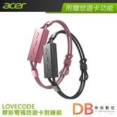 宏碁 acer LOVECODE 摩斯電碼悠遊卡對鍊組(6期0利率)