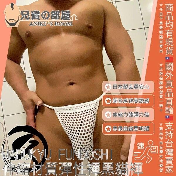 日本 MARUKYU FUNDOSHI 高級伸縮材質彈性褌黑貓褌 lots hole 縄猫 彈性材質使男根曲線更明顯