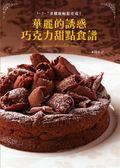 (二手書)華麗的誘惑 巧克力甜點食譜:獲金氏世界紀錄認定的甜點研究家,教你輕鬆..
