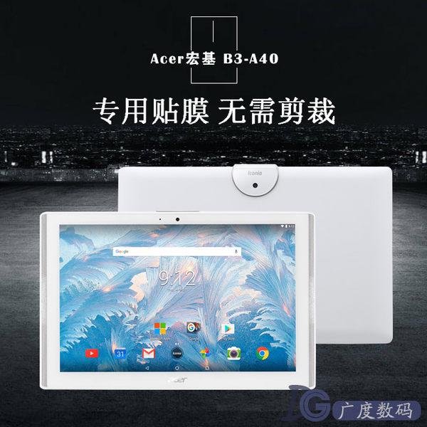 88柑仔店~宏基Acer TAB 10平板貼膜 B3-A40 高清透明保護膜 10.1寸