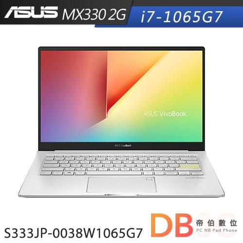 ASUS S333JP-0038W1065G7 13.3吋 i7-1065G7 2G獨顯 FHD 幻彩白筆電(六期零利率)