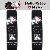 車之嚴選 cars_go 汽車用品【PKYD001B-02】Hello Kitty x Nya 系列 安全帶保護套 2入