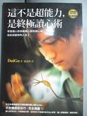 【書寶二手書T1/心理_LIW】這不是超能力,是終極讀心術_DaiGo