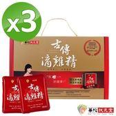 華陀扶元堂-古傳滴雞精-常溫3盒(10包/手提盒)
