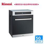 林內_落地式烘碗機50CM_ RKD-5030S (BA320004)
