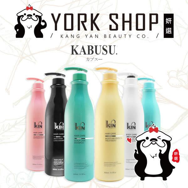 第二代  KIN 頂級酸蛋白 洗髮精|護髮素 (250ML/瓶) ❤️ 妍選