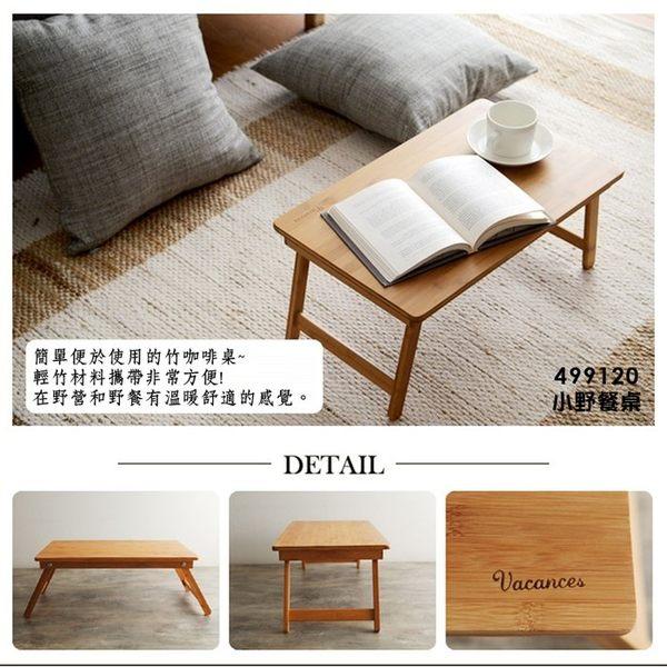 【福利品】SPICE Vacances 野餐桌 摺疊桌 折合桌 茶几 小木桌 露營桌 木桌 日本進口正版 499120