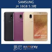 (優惠+免運)三星 SAMSUNG Galaxy J4/5.5吋/獨立三卡槽/可拆式電池/三段鎂光燈【馬尼通訊】
