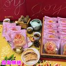 鳳梨餅桃禮盒~祝壽~拜拜~祈福~最佳選擇~8入/盒~蛋素~三和珍餅舖