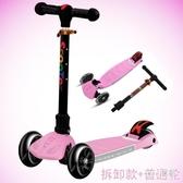 小男孩滑板車腳踩雙踏板平板滑滑車玩具溜溜轉向便捷式青少年 LR8449【Sweet家居】