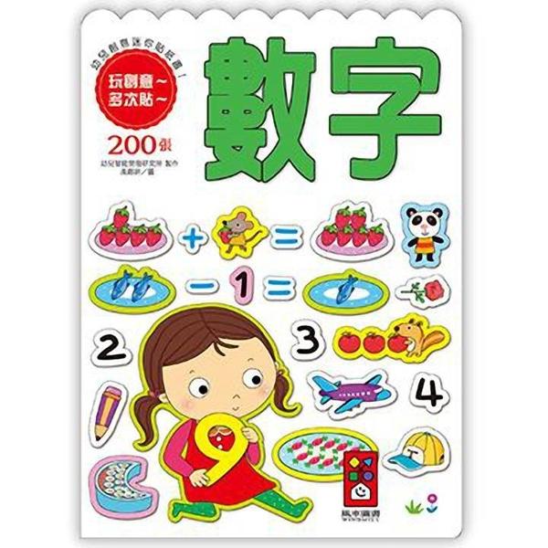 造型貼紙書~數字-幼兒創意迷你貼紙書~幼兒遊戲書/EMMA商城