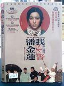 影音專賣店-O01-002-正版DVD*港片【我不是潘金蓮】-范冰冰