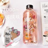 韓風 Water 1000ML 大容量玻璃杯 果汁瓶 便攜水壺瓶 耐熱玻璃杯 水杯 超大容量 買一送三 隨身瓶