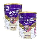 【新包裝】亞培小安素強護配方1600g 2入