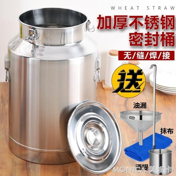 現貨五折 304不銹鋼密封桶 家用茶葉罐運輸桶加厚食用花生油牛奶桶  11-16