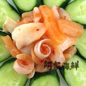 【阿家海鮮】泡菜花枝翅(1000g±5%/包)蘭陽 涼拌 開封即食 前菜 泡菜 魷魚翅 下酒菜 花枝