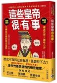 這些皇帝很有事:嚴謹史實 ╳趣味八卦,中國最有梗的歷史猛料【城邦讀書花園】