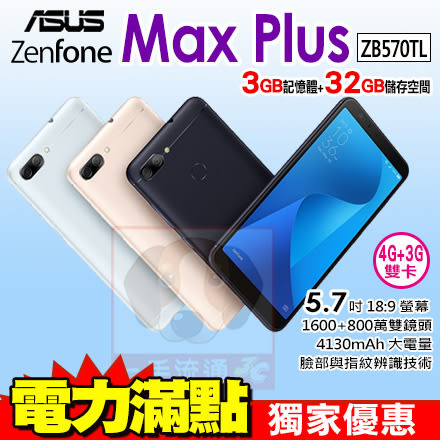 ASUS ZenFone Max Plus M1 贈13000行動電源+空壓殼+螢幕貼 3G/32G 5.7吋 八核心 智慧型手機 ZB570TL