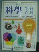 【書寶二手書T8/科學_PNU】新世紀科學學習百科_2002年