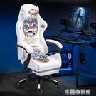 電腦椅 電競椅家用電腦椅轉椅辦公椅可躺游戲椅升降競技賽車椅競技椅座椅 快速出貨