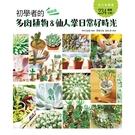 初學者的多肉植物&仙人掌日常好時光(暢銷版)