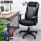 電腦椅 辦公椅 書桌椅 椅子 凱堡 透椅子PU舒壓腰枕電腦椅(3色) 台灣製 一年保固【A15195】