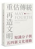 重估傳統‧再造文明:知識分子與五四新文化運動