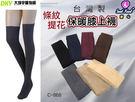 C-868 台灣製 甜心 條紋提花彈性膝...