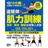 這樣做肌力訓練(跑步瘦身體能出現驚人改變)