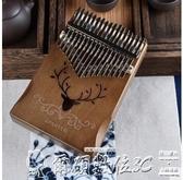 拇指琴 拇指琴卡林巴琴17音手指琴初學者樂器便攜式卡淋巴琴sparter 爾碩