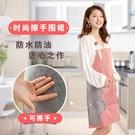 圍裙擦手圍裙女家用廚房做飯防水防油時尚可愛日系成人可調節圍兜【【八折搶購】】