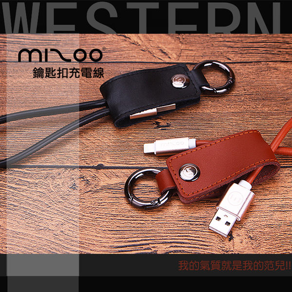 ☆mizoo米族 鑰匙扣充電線/傳輸線/閃充/快充/Samsung/Sony/HTC/LG/ASUS/OPPO/小米/Huawei/TWM/iPhone/iPad