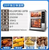 烤箱 烤紅薯機商用地瓜機烤玉米土豆電烤箱爐子街頭烤地瓜擺攤烤薯神器 MKS生活主義