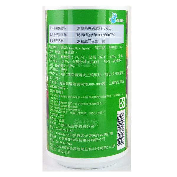 【綠藝家】藻胺肥™台建一號1公升(3-3.5-3)