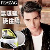 FEAZAC 舒科 挺住我的帥塑型髮蠟  ◆86小舖 ◆