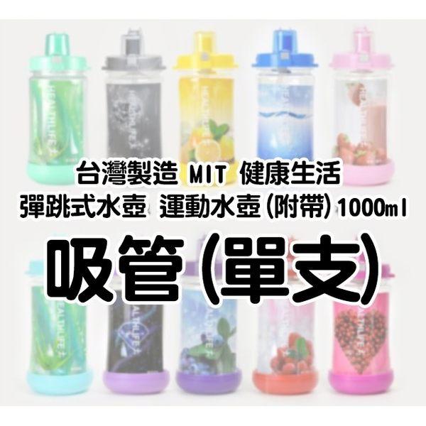 台灣製造 MIT 健康生活 彈跳式水壺 運動水壺 1000ml吸管(單支)