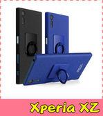 【萌萌噠】SONY Xperia XZ / XZS  創意指環支架保護殼  細緻磨砂手感  防滑 指環扣 車載 手機套