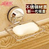 【新年鉅惠】 豪雅致吸盤肥皂盒吸壁式不銹鋼香皂盒大號瀝水皂盒創意壁掛肥皂架