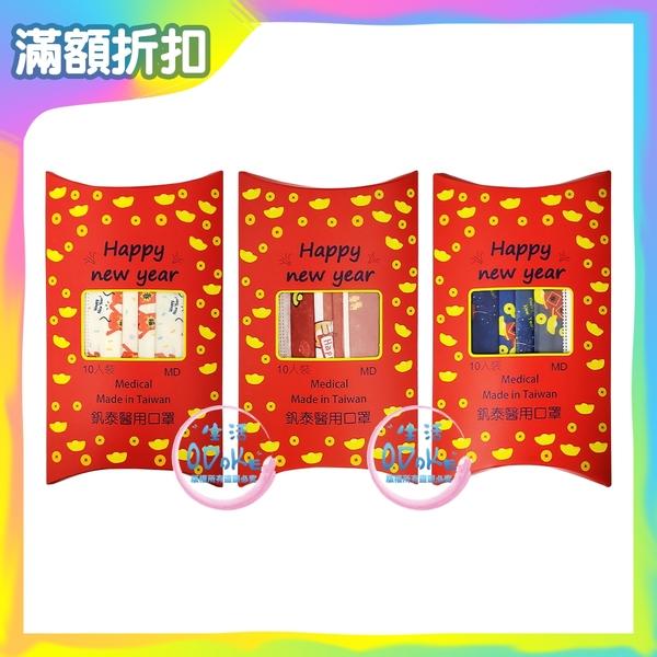 釩泰 醫用口罩 (10片/盒) 醫療口罩 口罩 MD雙鋼印 台灣製 【生活ODOKE】