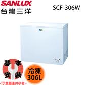 【SANLUX三洋】306L 上掀式冷凍櫃 SCF-306W 含基本安裝 免運費