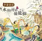 (二手書)李潼童話:水柳村的抱抱樹