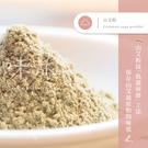 【味旅嚴選】|山艾粉|鼠尾草粉|Sage Powder|50g