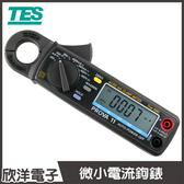 TES 泰仕 微電流交直流鉤錶 (PROVA 11) ACV/DCV/交直電流