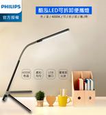 【加贈隨身化妝包】 PHILIPS 飛利浦 酷泓 可攜式LED檯燈-鐵灰色 66046