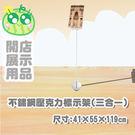 不鏽鋼壓克力標示架(三合一)/A717