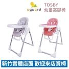 [新竹實體店-歡迎來店賞] AGUARD TOSBY 幼童高腳餐椅(灰色/粉色)