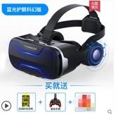 vr眼鏡3d立體虛擬現實頭戴式六代頭盔蘋果安卓手機專用智能眼睛一體機 後街五號