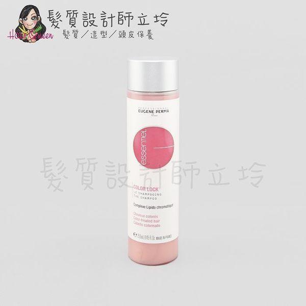 立坽『洗髮精』中美嬌兒公司貨 EUGENE PERMA(EP)伊聖秀 超導潤色髮浴250ml HH04